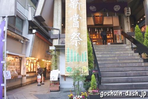 烏森神社(東京都港区)授与所(おみくじ受付場所)