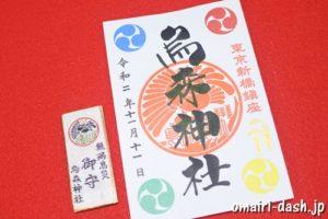 烏森神社(東京都港区新橋)の御朱印とお守り