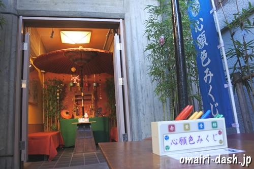 烏森神社(東京都港区新橋)心願色みくじ書き処