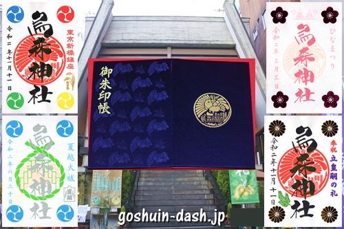 烏森神社(東京都港区新橋)の限定御朱印と御朱印帳