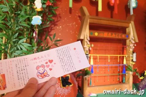 烏森神社(東京都港区新橋)心願色みくじ結び紐