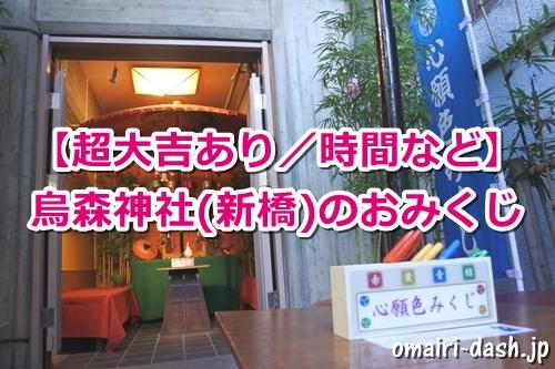 烏森神社(東京都港区新橋)おみくじ(心願色みくじ)