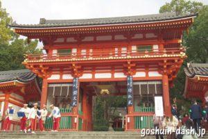 八坂神社(京都市東山区)西楼門