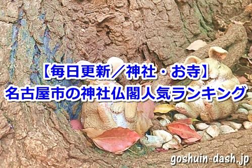 名古屋市の神社仏閣人気ランキング(毎日更新|神社・お寺)