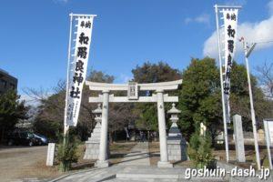 和爾良神社(名古屋市名東区)鳥居と幟