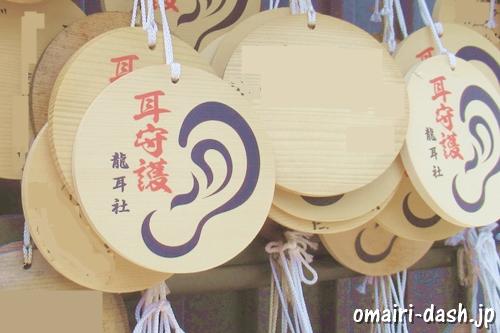 龍耳社(猪子石神明社)耳守護絵馬