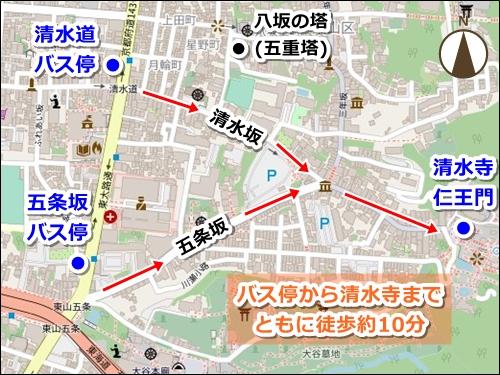 バス停(五条坂・清水道)から清水寺へのアクセスルート