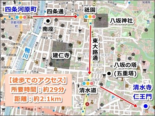 四条河原町(京都河原町駅)から清水寺への徒歩でのアクセス