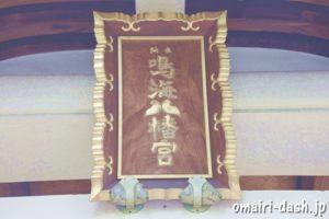 鳴海八幡宮(名古屋市緑区)拝殿扁額