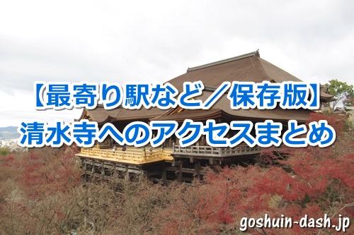 清水寺へのアクセスまとめ