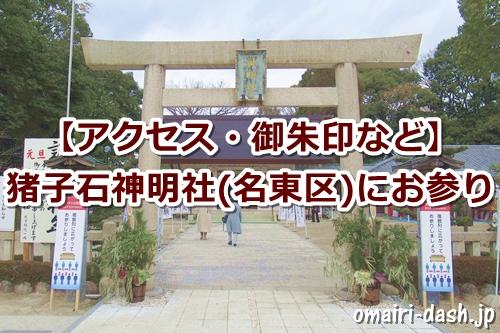 猪子石神明社(名古屋市名東区)
