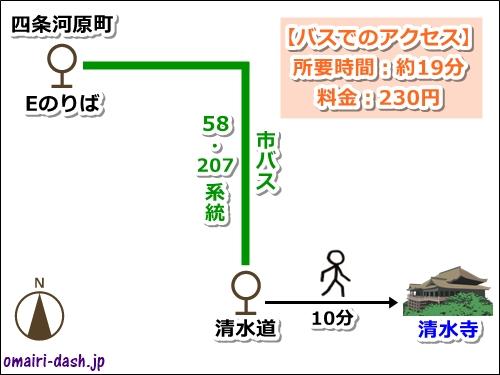 四条河原町(京都河原町駅)から清水寺へのバスでのアクセス