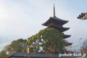 東寺(京都市南区)五重塔