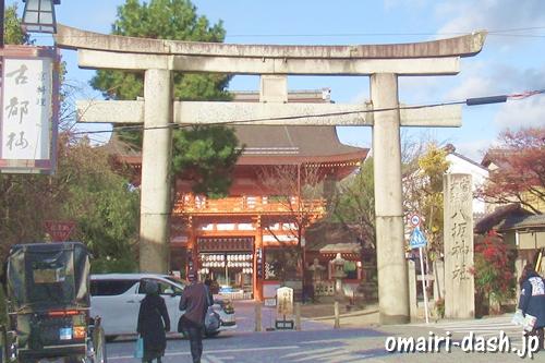 八坂神社(京都市東山区)石鳥居