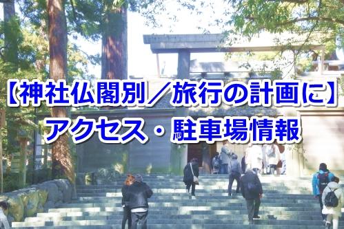 神社仏閣へのアクセス・駐車場情報