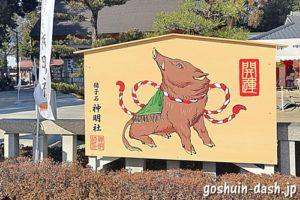 猪子石神明社(名古屋市名東区)イノシシの巨大絵馬