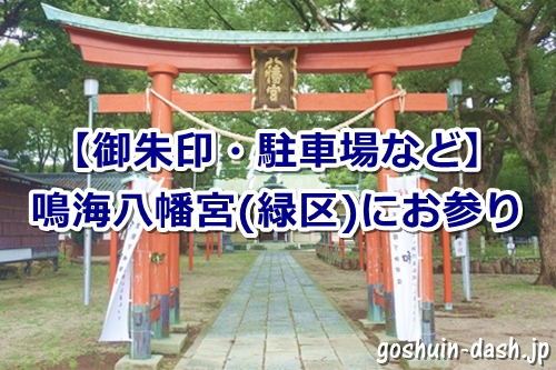 鳴海八幡宮(名古屋市緑区)