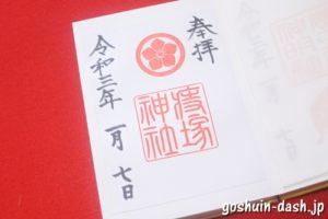 痔塚神社の御朱印(猪子石神明社)