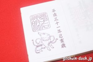 猪子石神明社(名古屋市名東区)亥年限定御朱印