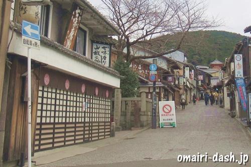 七味屋本舗(京都清水坂)