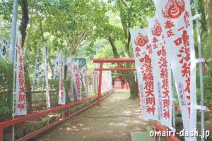 鳴海稲荷社(鳴海八幡宮)