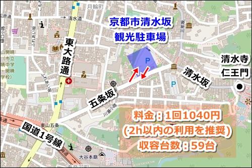 京都市清水坂観光駐車場(地図)