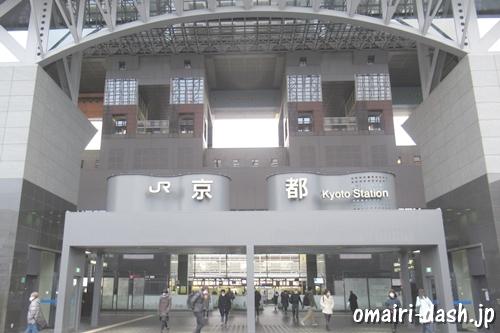 京都駅(JR中央口・烏丸中央口)