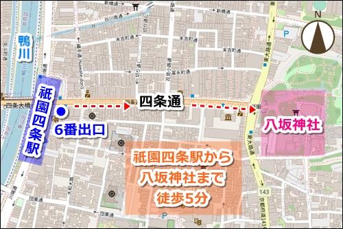 祇園四条駅から八坂神社への徒歩ルート(京阪電車最寄り駅)