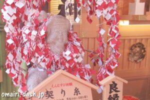 良縁大国(京都地主神社)