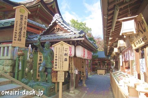 授与所(京都地主神社)
