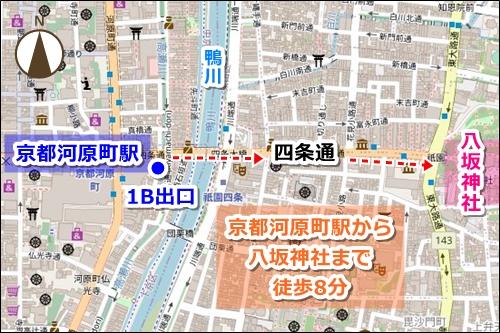 京都河原町駅から八坂神社への徒歩ルート(阪急電車最寄り駅)