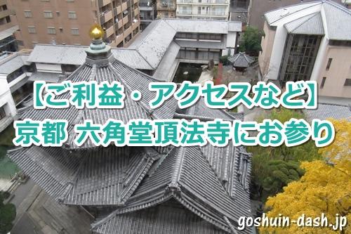 六角堂頂法寺(京都市中京区)参拝ガイド