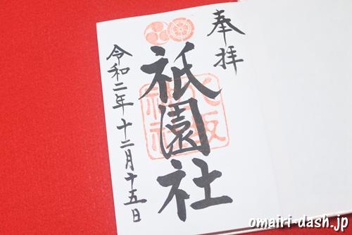 八坂神社(京都市東山区)の御朱印(祇園社)