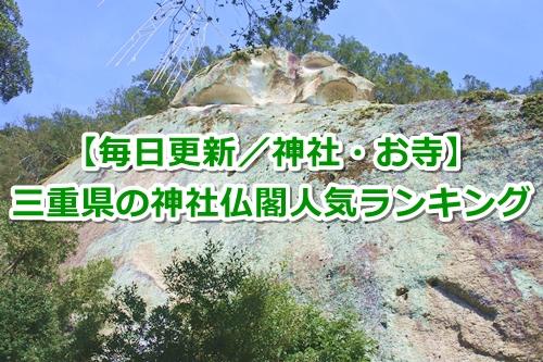 三重県の神社仏閣人気ランキング(毎日更新/神社・お寺)