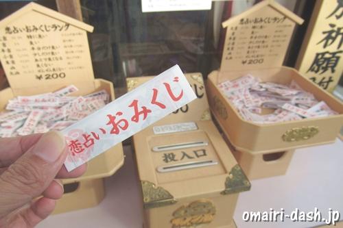 地主神社(京都市東山区)恋占いおみくじ
