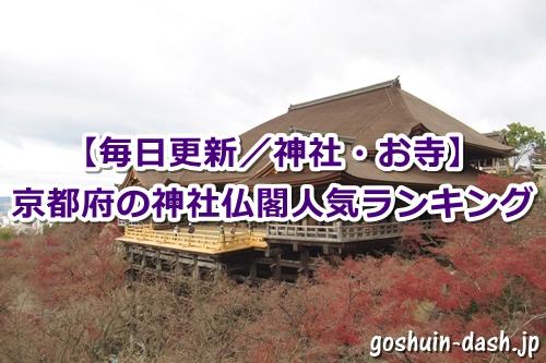 京都府の神社仏閣人気ランキング
