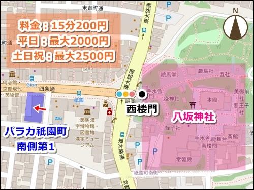 パラカ祇園町南側第1パーキングマップ(八坂神社)