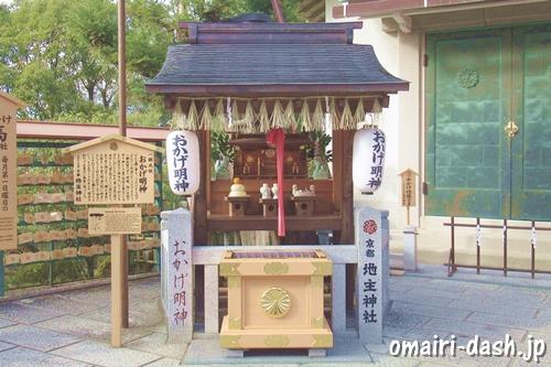 おかげ明神(京都地主神社)