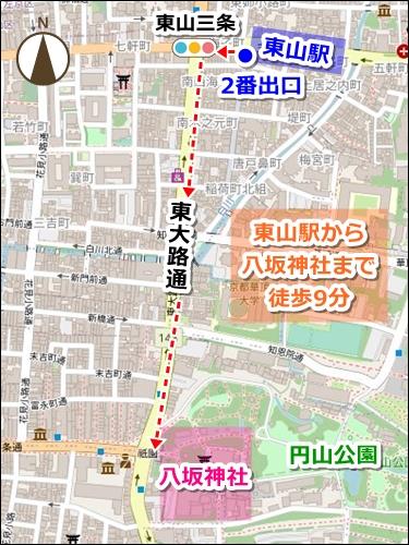 東山駅から八坂神社への徒歩ルート(地下鉄東西線最寄り駅)