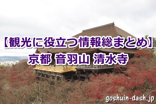 京都 清水寺について