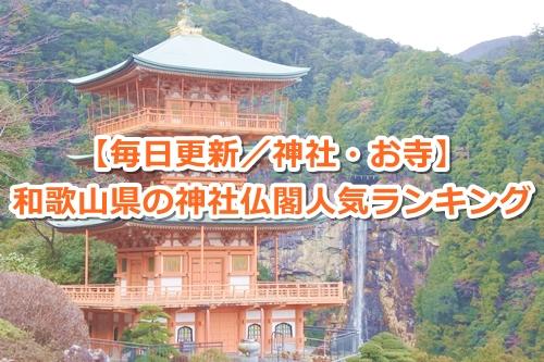 和歌山県の神社仏閣人気ランキング(毎日更新/神社・お寺)
