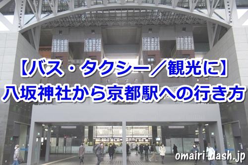 八坂神社から京都駅へのアクセス(バス・タクシー)