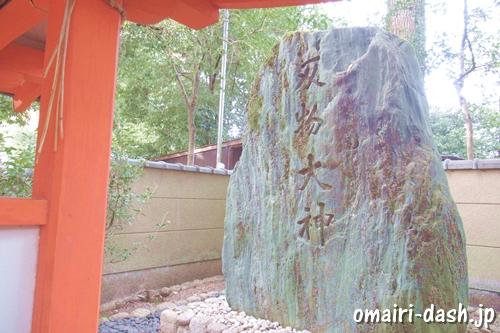 刃物神社(未来を切り開く・京都八坂神社)