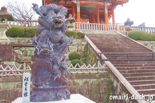 清水寺(京都市東山区)祥雲青龍像(西門前)
