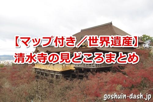 清水寺の見どころまとめ