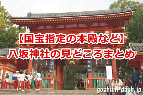 八坂神社の見どころまとめ(京都祇園)