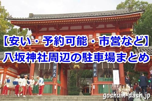 八坂神社周辺の駐車場まとめ