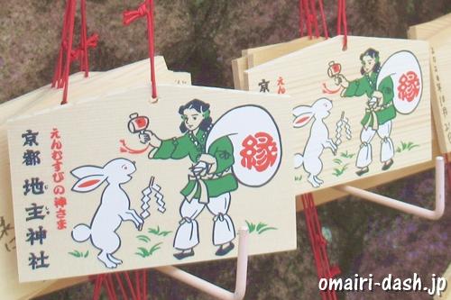 恋の願掛け絵馬(京都地主神社)