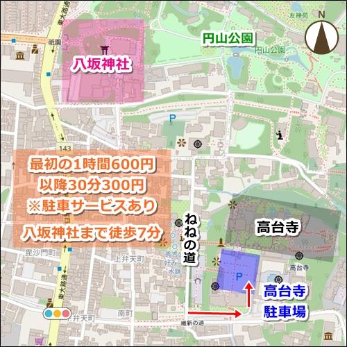 高台寺駐車場マップ(八坂神社まで徒歩7分)
