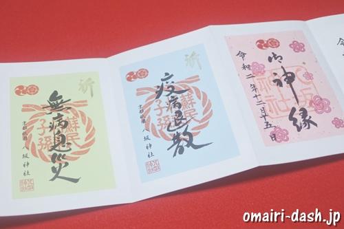 八坂神社(京都市東山区)の御朱印3種類